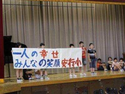 児童会出発の会 5月28日(火)