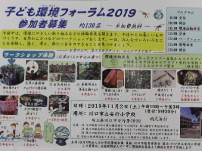 川口市 子ども環境フォーラム in安行小 2019