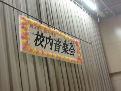 校内音楽会 11月22日(金)