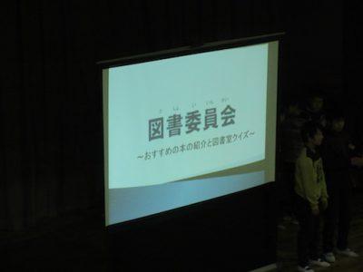 児童朝会 11月26日(火)