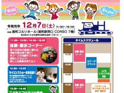 埼玉県環境フェスタ&こどもエコフェスティバル  12月7日(土)