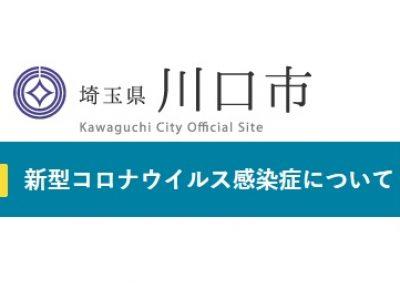 川口市ホームページ サイト
