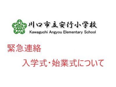 市立学校(園)の臨時休業の期間延長について(お知らせ)