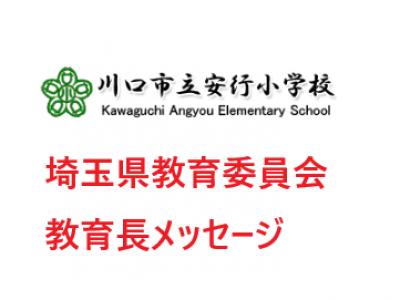 学校再開に向けて 埼玉県教育委員会 教育長メッセージ