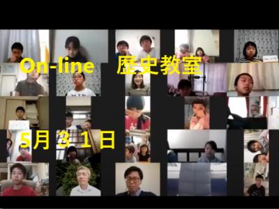 On-line歴史教室 安行編 5月31日(日)