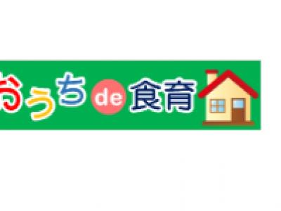 おうちde食育 サイト紹介