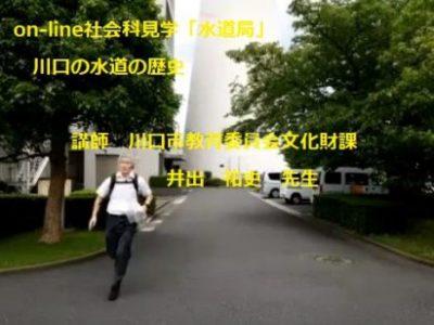 on-line社会科見学 4年生「川口市 水道局」