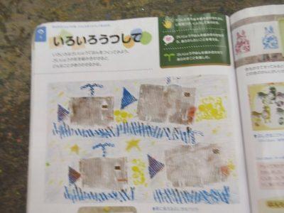 図工「いろいろ写して」 3年生