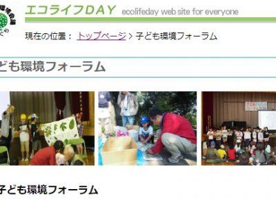 子ども環境フォーラム2020(環境委員会・エコクラブ発表動画掲載)