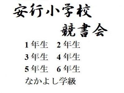 1年、2年、3年、4年、5年、6年、なかよし学級 競書会
