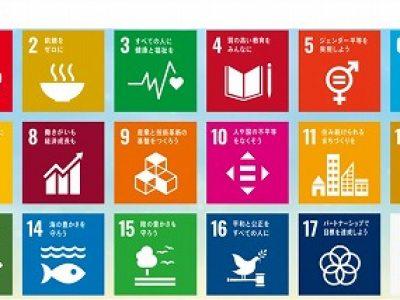 SDGs(持続可能な開発) 身近にできることから行動しよう 4年生