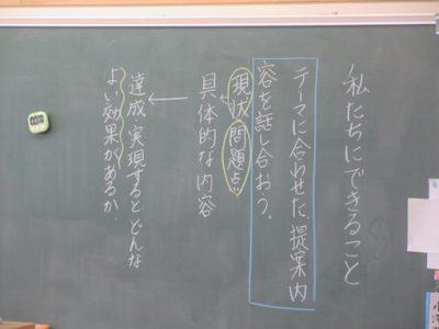6年生 国語 私たちにできること