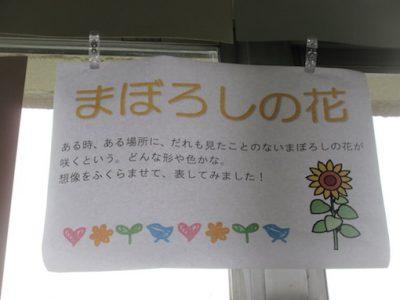 4年生作品紹介 まぼろしの花