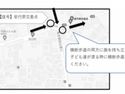 安行原交差点  通学班 旗振り当番配置場所の変更について