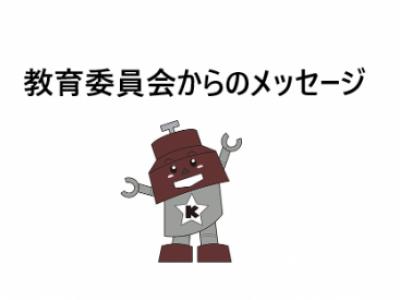 川口市教育委員会からのメッセージ(子どもたちへ)