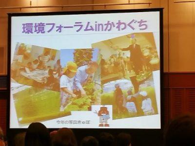 環境フォーラム in 川口  安行小学校のエコ活動を発表しました