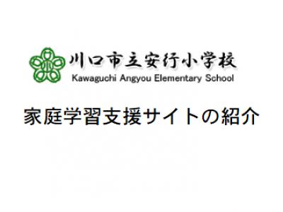 『「川口・おうちDEスタディ」応援サイト』のホームページ掲載について