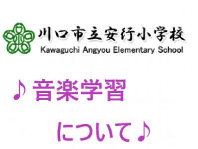 ♪休校中の音楽学習♪