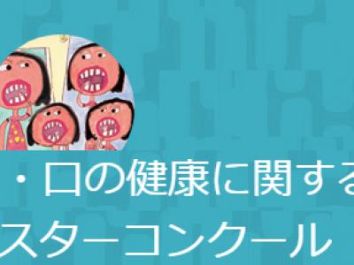 歯・口の健康に関する図画・ポスター、標語コンクールの応募について