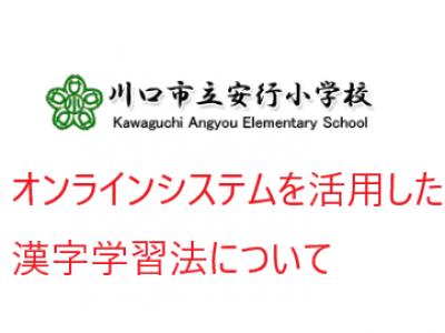 オンラインシステムを活用した漢字学習法について