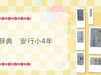 安行小学校4年生総合「安行原の蛇造り」(2)漢字辞典で調べよう 蛇造り漢字辞典を作ろう