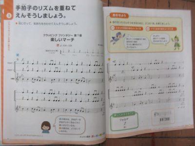 4年生 音楽 楽しいマーチ