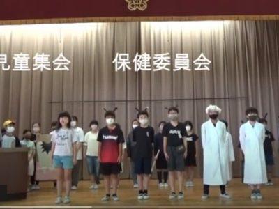 児童集会 保健委員会 動画