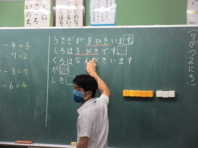 1年生 算数 引き算の学習