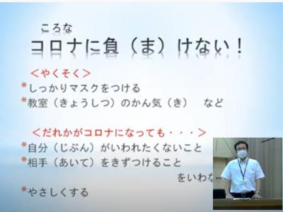 2学期スタート 9月1日始業式(動画掲載)