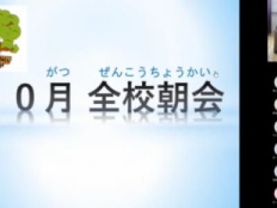 10月全校on-line朝会 動画掲載